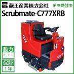 蔵王産業 業務用 搭乗式床洗浄機 スクラブメイト C777XRB scrubmate-c777xrb