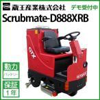 蔵王産業 業務用 搭乗式床洗浄機 スクラブメイト D888XRB scrubmate-d888xrb