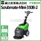 蔵王産業 業務用 手押し式床洗浄機 スクラブメイト ミニ350B-II scrubmate-mini-350b-2