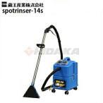 蔵王産業 業務用 カーペットリンスクリーナー スポットリンサー14S ( spotrinser-14s )