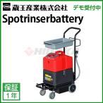 蔵王産業 業務用 カーペットリンスクリーナー スポリンバッテリー ( spotrinserbattery )
