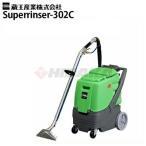 蔵王産業 業務用 カーペットリンスクリーナー スーパーリンサー 302C ( superrinser-302c )