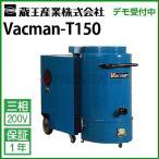 蔵王産業 業務用 乾湿両用掃除機 バックマン T150 vacman-t150