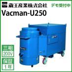 蔵王産業 業務用 乾湿両用掃除機 バックマン U250 vacman-u250