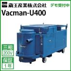 蔵王産業 業務用 乾湿両用掃除機 バックマン U400 vacman-u400