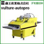 蔵王産業 業務用 カーペットリンスクリーナー バルチャーオートZERO VA500N ( vulture-autopro VA500N )