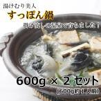 すっぽん鍋 【送料無料】すっぽん鍋 600g(1人前)を2セット