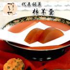 つちやの柿羊羹(柿ようかん) 柿の和菓子