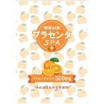 美容 入浴剤 ラエンヌ プラセンタSPA オレンジ 10袋 JBPポーサイン100のメーカーにて製造