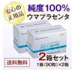 サプリメント JBP プラセンタ EQ カプセル  2箱セット  馬プラセンタ  ラエンネック JBPポーサイン100 の 日本生物製剤