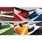 西川リビング mee ME00 ピローケース 45×65cm ファスナー式 全6種類12カラー  綿100% 日本製