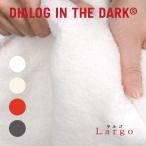 バスタオル 今治タオル ダイアログ・イン・ザ・ダーク/DIALOGUE IN THE DARK Largo (ラルゴ)