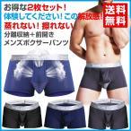 【2枚セット】蒸れない メンズ ボクサー パンツ 陰嚢 陰茎 上向き 分離型 機能性 下着 ファッション トランクス【AQ-1〜9(2セット)】