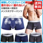 蒸れない メンズ ボクサー パンツ 陰嚢 陰茎 分離型 機能性 下着 ファッション トランクス