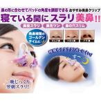 鼻筋 ビューティー ノーズアップピン 鼻クリップ ノーズクリップ 痛くない美鼻ケア 睡眠時に使用できる 取扱説明書付き【BZ】