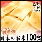 素焼きせん300g (100g×3個 チャック付袋入) 国内産うるち米100%使用 無添加 無選別おかき・煎餅 お徳用 もったいない本舗