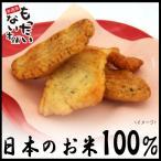 ミックスヤキモチ塩480g (160g×3個)国産米100%使用  訳あり 無選別 ミックス焼き餅 おかき お徳用 もったいない本舗