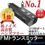 FMトランスミッター Bluetooth 高音質 車載 ウォークマン iPod iphone7 iphone8 ブルートゥース 低ノイズ 12V 24V ハンズフリー トランスミッター