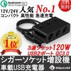車 シガーソケット 増設 3連 スイッチ 付でON/OFF簡単 USB!