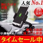 HIGASHI  車載ホルダー スマホホルダー 車載 ワイヤレス充電器 Qi 急速充電 強力ゲル吸盤 iPhoneX iPhone8 iPhone8plus Galaxy Note8 スマホスタンド