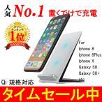 ワイヤレス充電器 Qi スマホ充電器 急速充電 iPhoneX iPhone8 iPhone8plus Galaxy Note8 スタンド  ワイヤレスチャージャー ワイヤレス 充電器 置くだけ充電