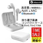 ワイヤレスイヤホン bluetooth5.0 AAC&aptX 高音質 iphone Andoroid イヤホン BLUETOOTH 両耳 片耳 h-tws700