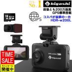 ドライブレコーダー 前後 カメラ 200万画素 1080P フルHD高画質 広角 常時 衝撃録画 GPS おすすめ 駐車監視 前後 2カメラ HDR-W200L