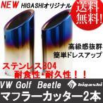マフラーカッターステンレス チタン 2本セット シルバー VW Golf 6 variant New Beetle用 H-TB-CB-J01-0012