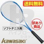 ソフトテニスラケットケース付き KAWASAKI(カワサキ)TS-2000NEWモデル(カラー/ブルー)(訳あり商品)