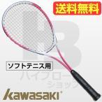 ソフトテニスラケットケース付き KAWASAKI(カワサキ)TS-2000NEWモデル(カラー/ピンク)