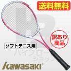 ソフトテニスラケットケース付き KAWASAKI(カワサキ)TS-2000NEWモデル(カラー/ピンク)(訳あり商品)