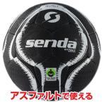 サッカーボール 4号球 オールラウンド 練習球 SENDA STREET(ストリート)