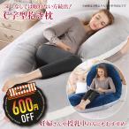 抱き枕 妊婦 大きい クッション 授乳クッション 洗える 授乳枕 C型 腰枕 抱かれ枕 うつぶせ枕 抱きまくら 極上の肌触り ボディピロー マタニティ 出産祝い