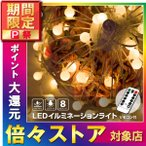 LED イルミネーション ライト 電池 屋外 室内 クリスマス ツリー 電飾 電球 ジュエリーライト ガーデンライト ワイヤーライト ロープライト ストリングライト