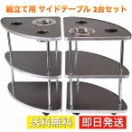 麻雀卓用 サイドテーブル  灰皿・ドリンクホルダー付き 組み立て品 2台セット