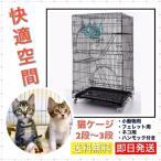キャットケージ 猫ケージ ネコゲージ 大型 2段3段 折りたたみ式