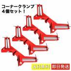 コーナークランプ 万能 木工定規 直角定規 直角クランプ DIY 工具 仮止め 万力 汎用 4個セット