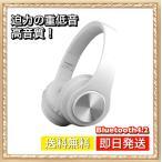 ヘッドホン Bluetooth4.2 ワイヤレス ゲーミング ヘッドフォン 密閉型 折りたたみ 有線・無線 ホワイト