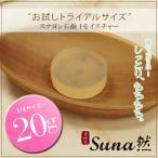 お試しサイズ suna然 スナヨン石鹸 Iモイスチャー 20g トライアルサイズ 赤 洗顔 固形 韓国コスメ 美容 メール便対応