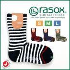 ソックス 靴下 ソフトタッチ ボーダー クルー rasox ラソックス レディース メンズ ユニセックス ギフト対応  メール便対応