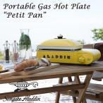 Aladdin ポータブル ガス ホットプレート プチパン SAG-RS21-Y 調理器具