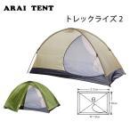 ARAI TENT アライテント RIPEN ライペン テント トレックライズ 2 2〜3人用 【TENTARP】【TENT】