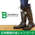 日本野鳥の会 レインブーツ 梅雨 バードウォッチング 長靴 折りたたみ BROWN ブラウン  bw-47922