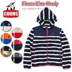 ショッピングフリース ch04-1010 【CHUMS/チャムス】Fleece Elmo Hoody/フリースエルモフーディー/CH04-1010
