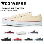 CONVERSE コンバース CANVAS ALL STAR OX キャンバス オールスタースニーカー メンズ レディース おしゃれ
