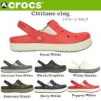 クロックス CROCS citilane clog シティレーン クロッグ /メンズ クロックス/レディース クロックス/ 201831