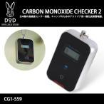 ドッペル DOD ディーオーディー ドッペルギャンガー CARBON MONOXIDE CHECKER 2 キャンプ用一酸化炭素チェッカー2