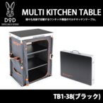 DOD ドッペルギャンガー MULTI KITCHEN TABLE マルチキッチンテーブル ブラック TB1-38