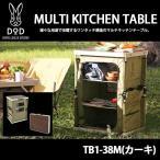 DOD ドッペルギャンガー MULTI KITCHEN TABLE マルチキッチンテーブル カーキ TB1-38M