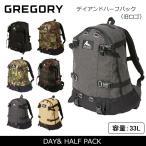 (旧ロゴ) GREGORY グレゴリー デイアンドハーフパック DAY& HALF PACK 日本正規品 バックパック デイパック リュック